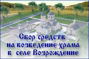 Храм в с. Возрождение