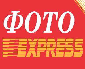 Фото-Экспресс