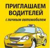 Таксопарк СУПРА