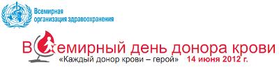 Сообщение о Всемирном дне донора крови, 14 июня 2012 г.