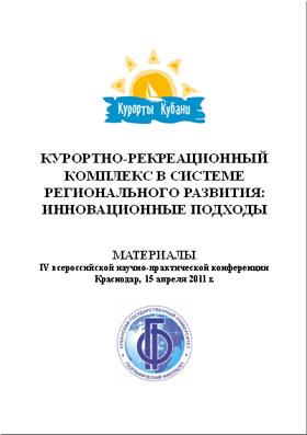 Курортно-рекреационный комплекс в системе регионального развития: инновационные подходы