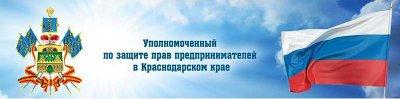 Управление Федеральной службы государственной регистрации, кадастра и картографии по Краснодарскому краю