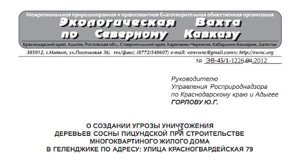 Обращение Экологической Вахты по Северному Кавказу