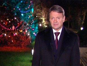 Новогоднее поздравление губернатора Кубани