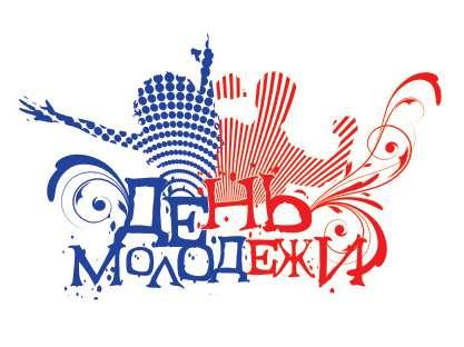 Поздравление с Международным днем молодежи