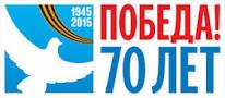 Геленджичане собирают средства для помощи ветеранам Великой Отечественной войны