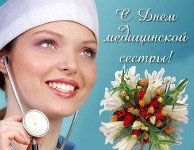 Поздравление с Международным днём медицинских сестёр