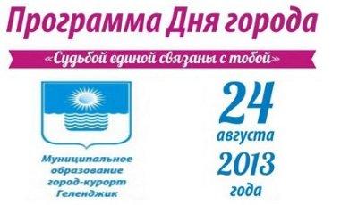 """Программа Дня города """"Судьбой единой связаны с тобой"""" - 24 августа 2013 года"""