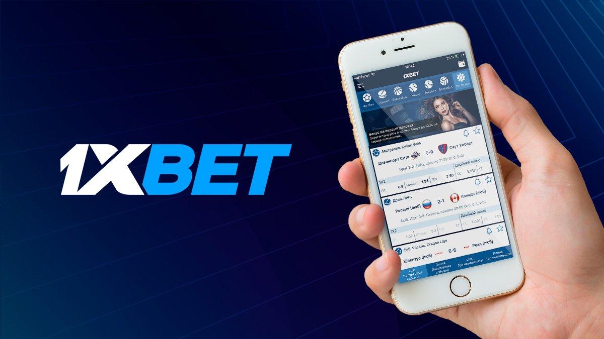 Как скачать приложение 1xBet на мобильный телефон?