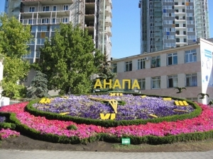Анапа-город курорт