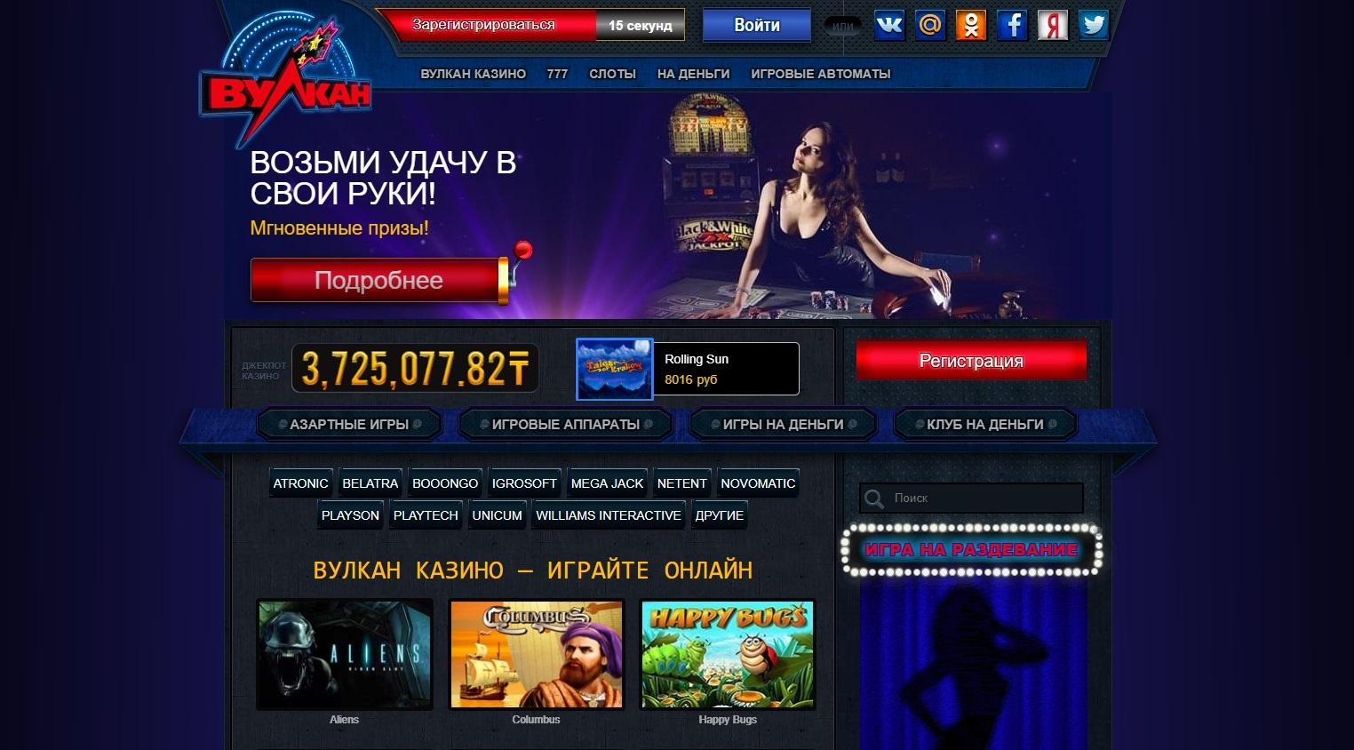 malina казино онлайн