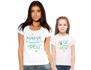 Одинаковые футболки famili look для мамы и дочки