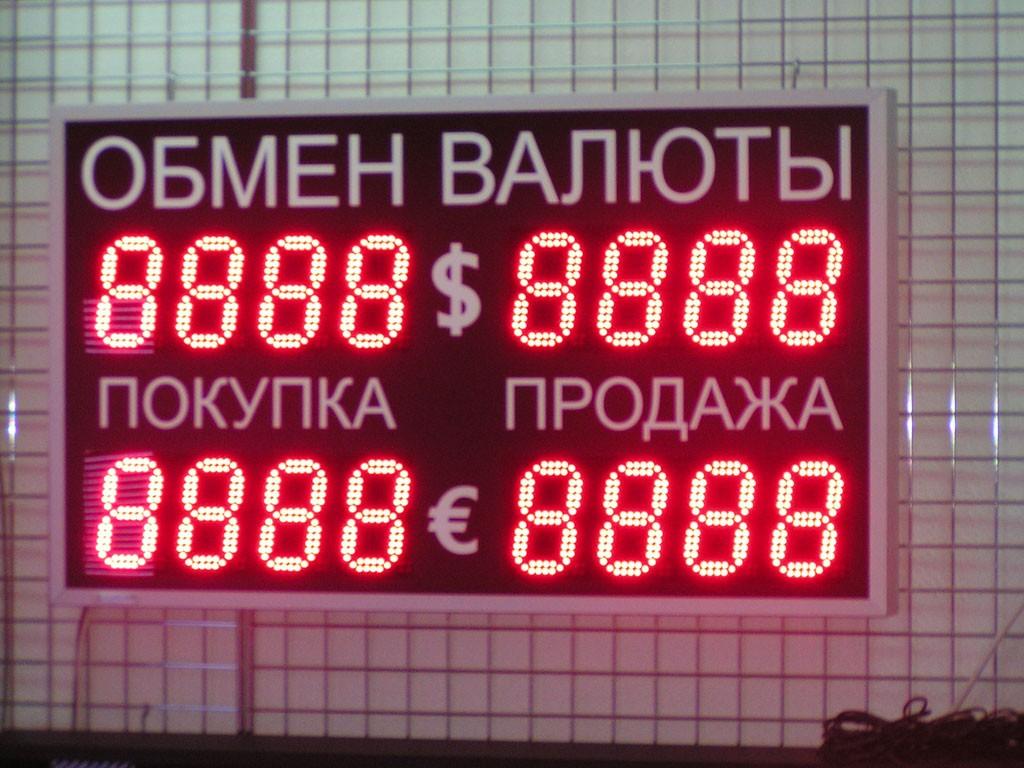 Где в Харькове обменять рубли