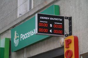 Обменный пункт в Харькове