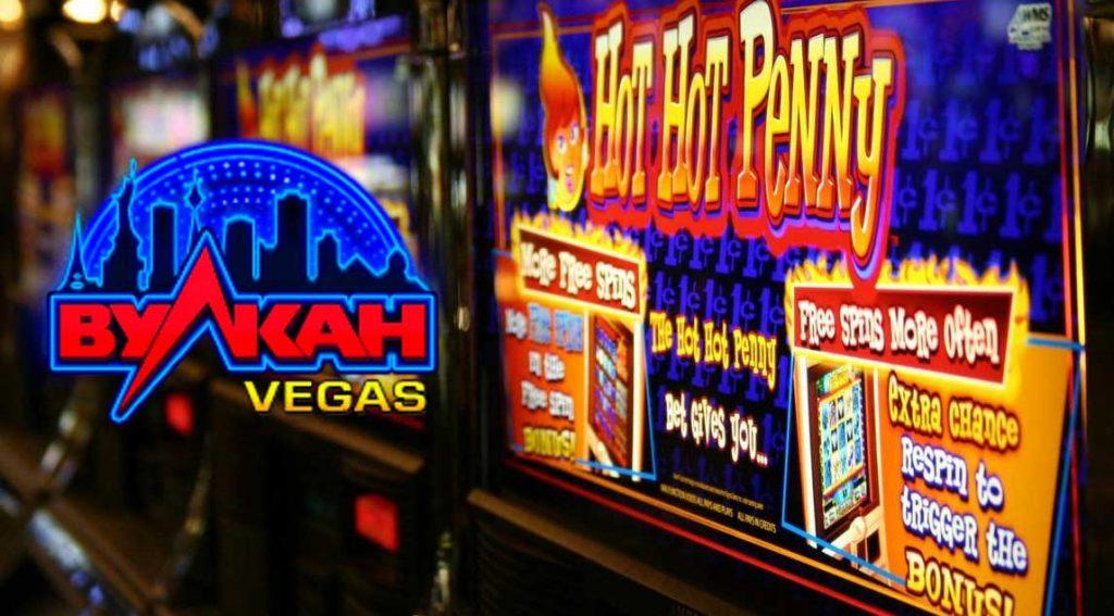 Онлайн казино Вулкан Вегас — лучшие условия игры