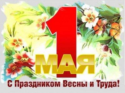 Поздравление с Праздником весны и труда!