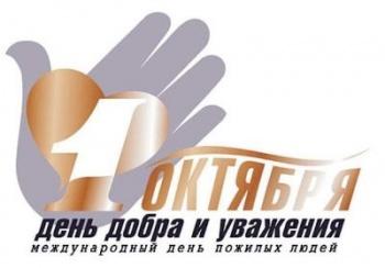 Поздравление с Международным днем пожилого человека